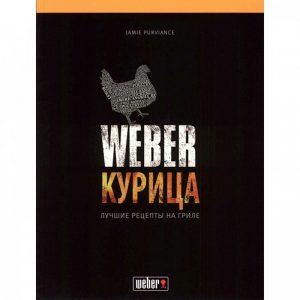 "Книга рецептів ""Weber: курка"""