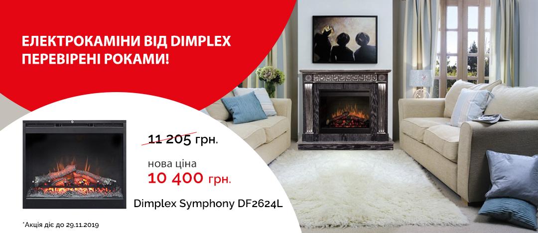 Электрокамин Dimplex Symphony 2624 (АКЦИЯ)